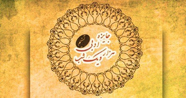 برگزاری هفتمین دوره جشنواره هزار و یک شب