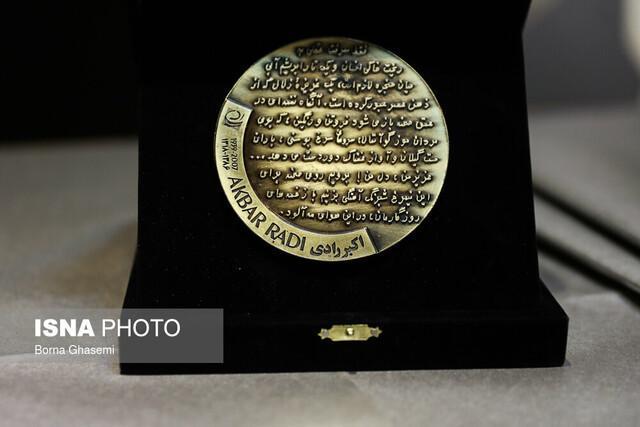 چرا جایزه اکبر رادی حاشیه داشت؟