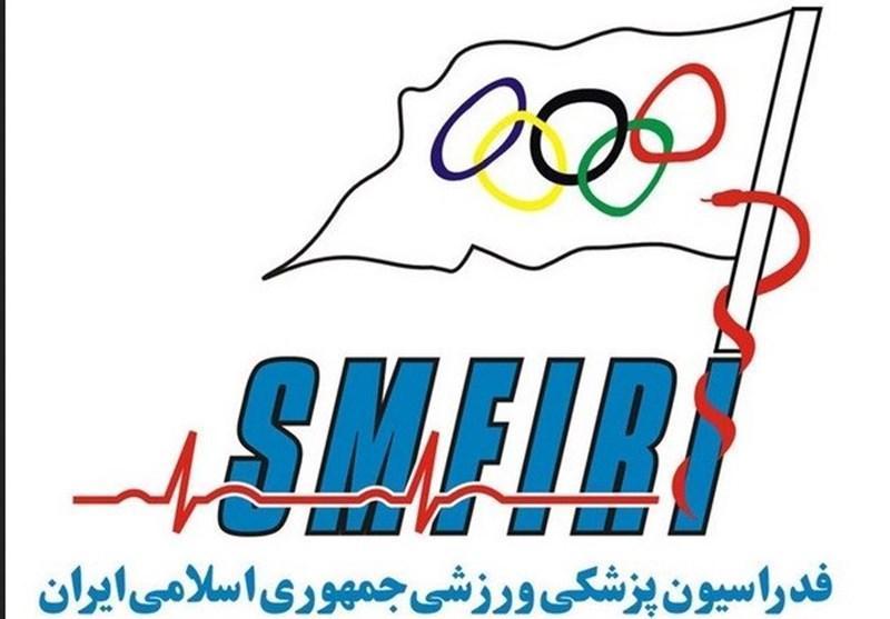 اعلام زمان و مکان برگزاری مجمع سالیانه فدراسیون پزشکی ورزشی