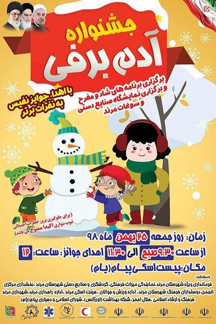 جشنواره آدم برفی در پیست اسکی یام مرند برگزار می گردد