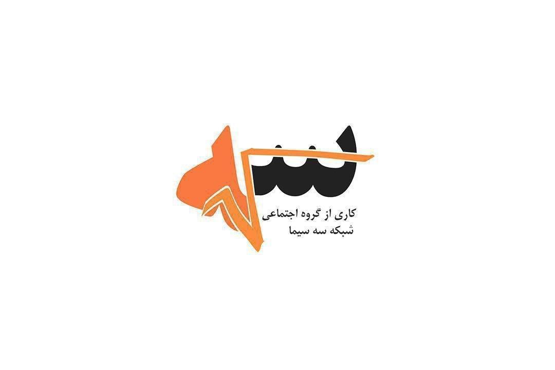 عدالت در جمهوری اسلامی زیر ذره بین رادیکال سه