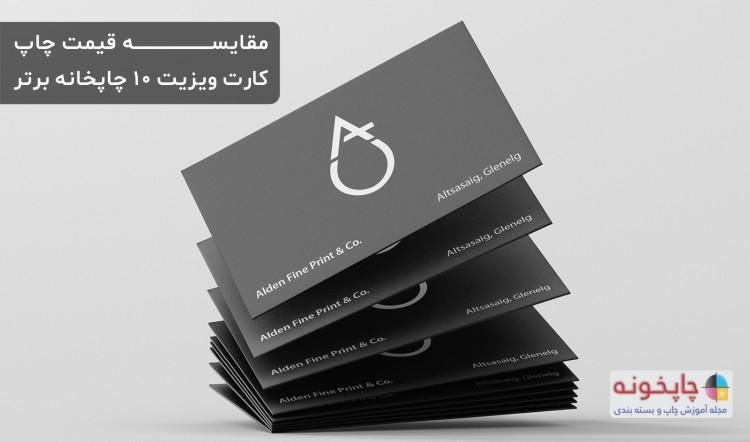 چاپ کارت ویزیت مقایسه قیمت 10 چاپخانه برتر