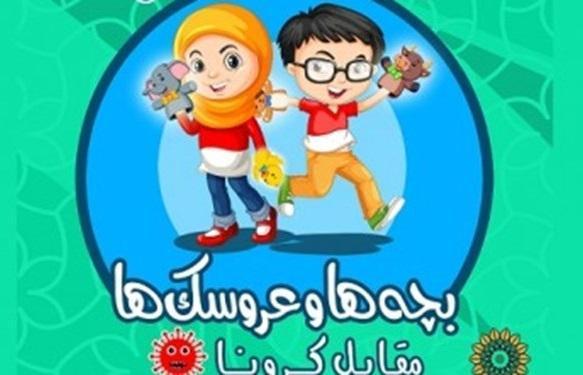 فراخوان مسابقه نمایش عروسکی بچه ها و عروسک ها مقابل کرونا منتشر شد