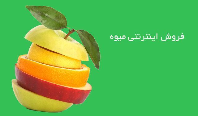 میوه شب عید را اینترنتی بخرید