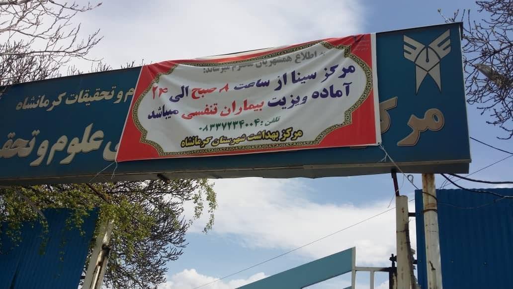 مشارکت دانشگاه آزاد اسلامی و علوم پزشکی کرمانشاه در اجرای طرح غربالگری