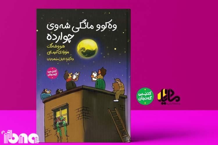 ترجمە کردی کتاب مثل ماه شب چهاردە منتشر شد