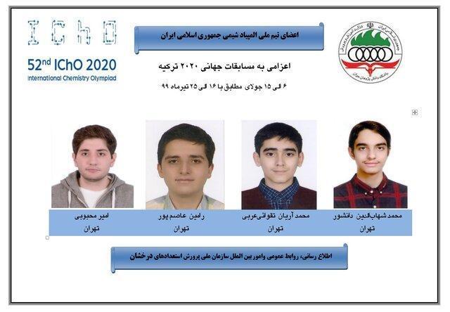 کسب 4 مدال رنگارنگ توسط تیم ملی ایران در المپیاد جهانی شیمی
