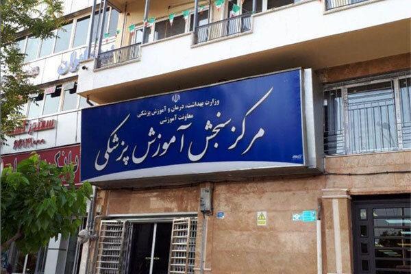 مرکز سنجش و آموزش پزشکی به اعتراضات داوطلبان آزمون داروسازی پاسخ داد