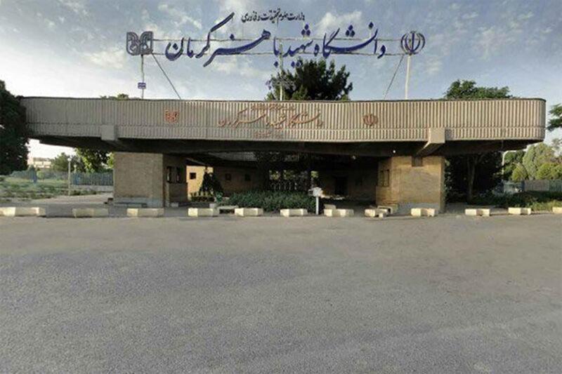 غیرحضوری بودن ثبت نام دانشجویان نو ورود دانشگاه باهنر کرمان