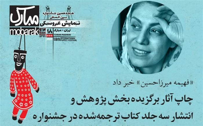 چاپ آثار برگزیده بخش پژوهش و انتشار سه جلد کتاب ترجمه شده در جشنواره تهران- مبارک