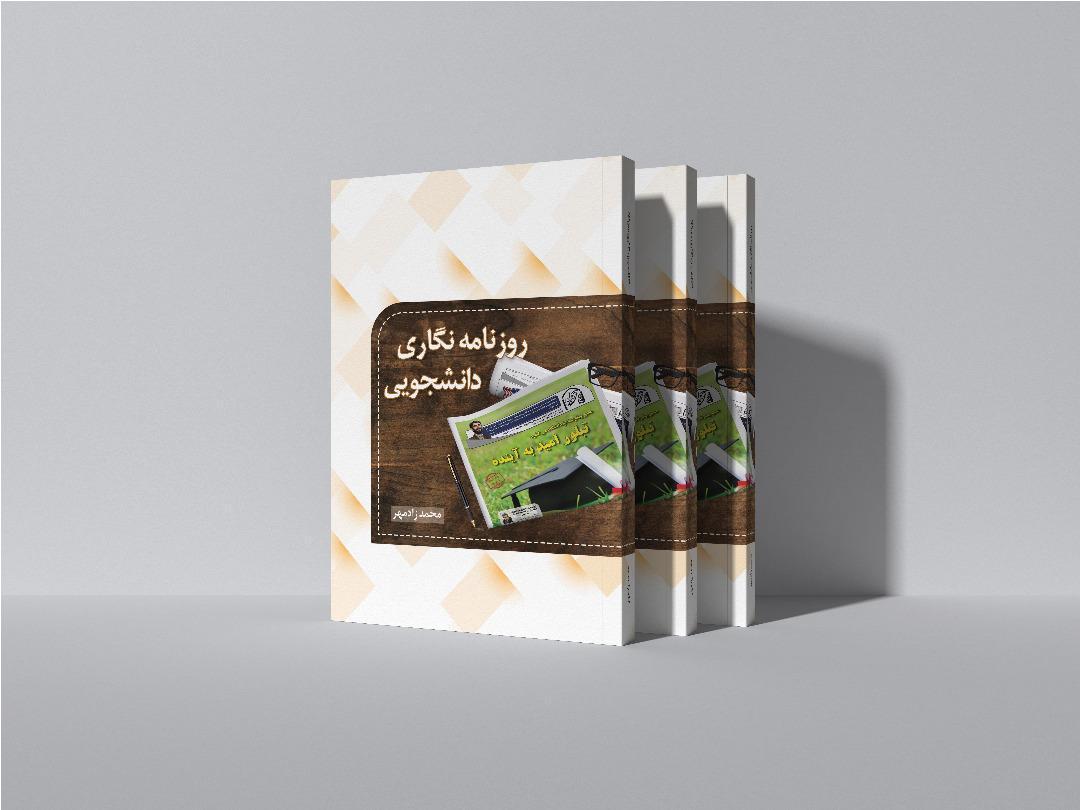کتاب روزنامه نگاری دانشجویی به قلم محمد زادمهر منتشر می گردد