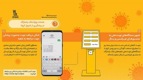تجهیز شعبه های بانک پاسارگاد به دستگاه های نوبت دهی هوشمند