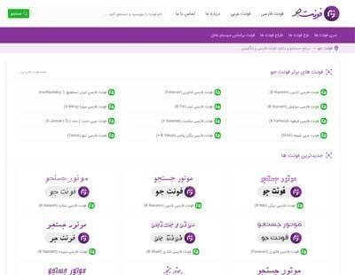 مرجع جستجو و دانلود فونت فارسی و انگلیسی