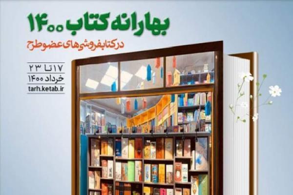 اجرای بهارانه کتاب در گیلان با مشارکت 31 کتابفروشی